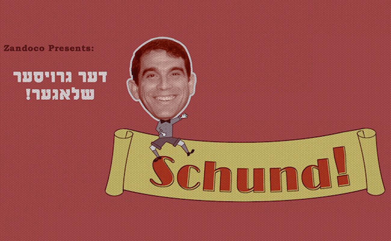 Schund!