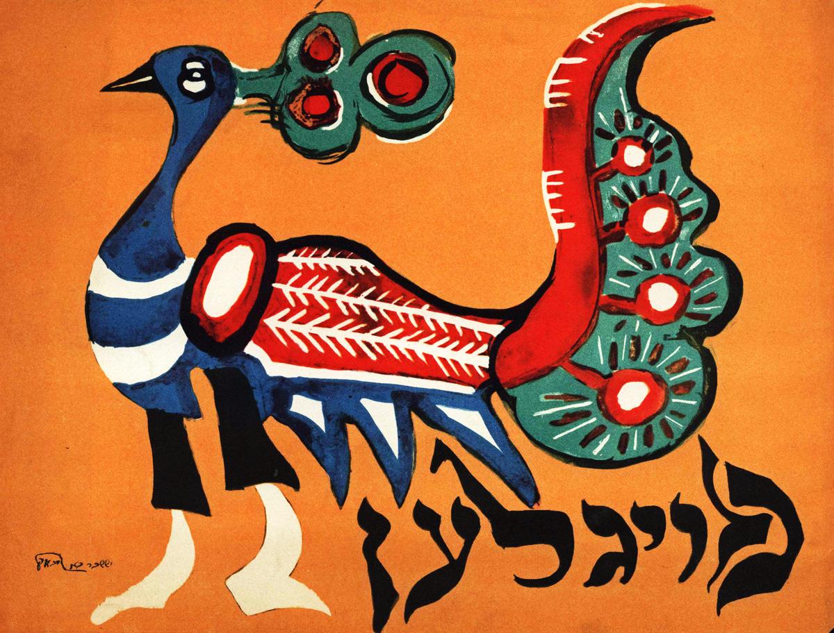 The Joy of the Yiddish Word • Jacob Glatstein