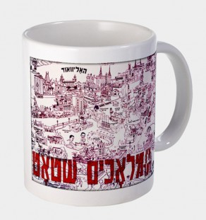 City of Angels | Yiddish Coffee Mug