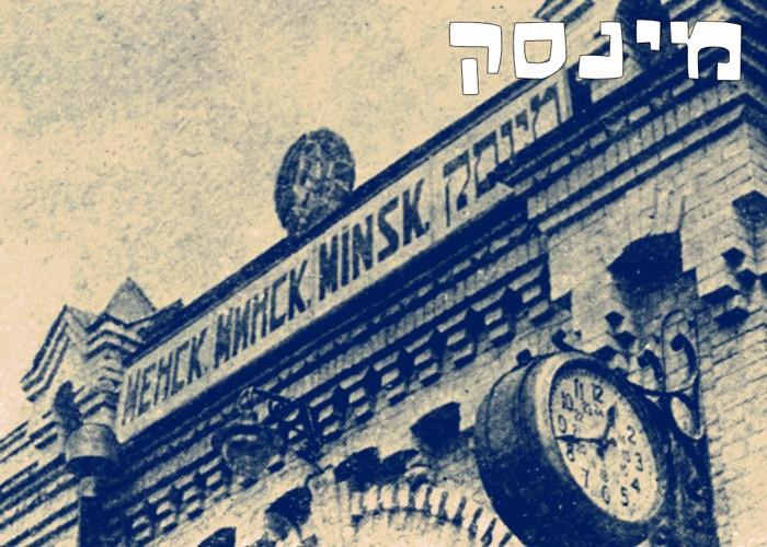 minsk-train