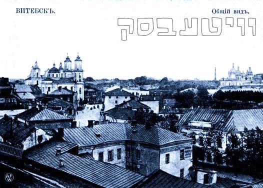 vitebsk_postcard-slide